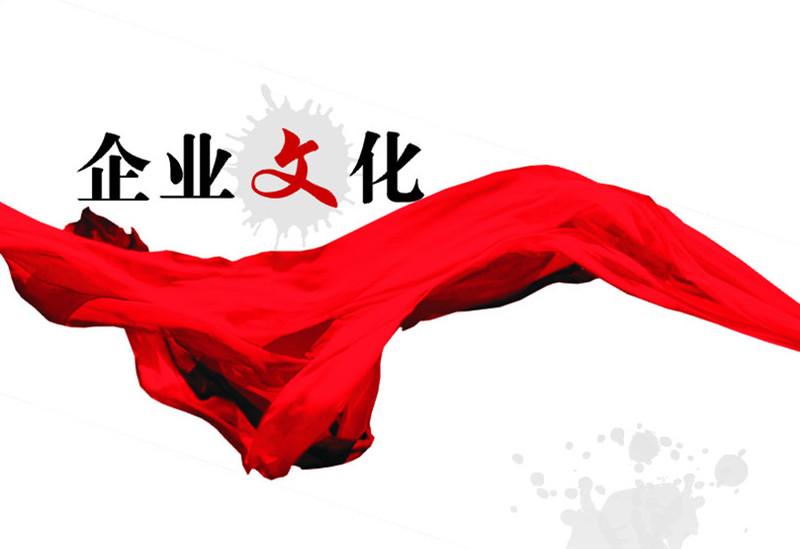 企业文化_副本-15554827245.jpg