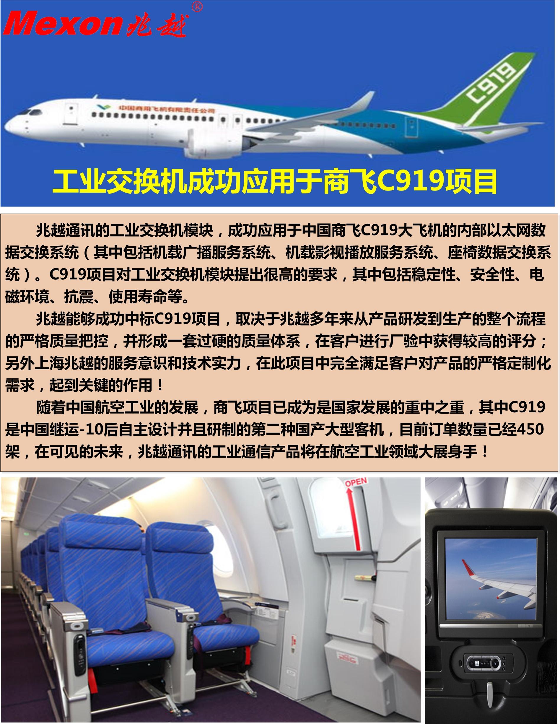 C919网报.jpg