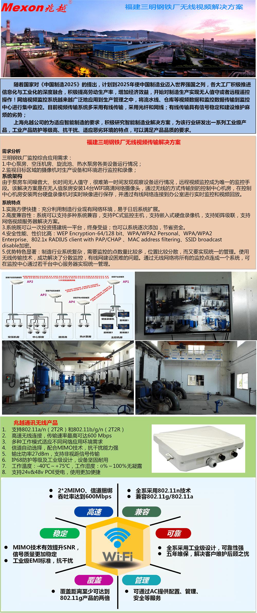 福建三明钢铁厂网报 (1).jpg