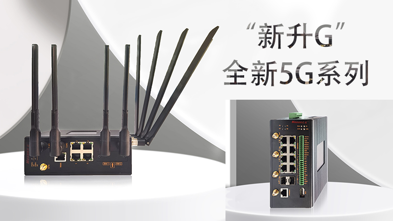 兆越通讯携全新5G系列产品赋能智慧高速